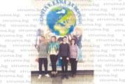 Трима ученици от Якоруда представят България на конференция в Брюксел за климатичните промени