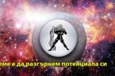 Меркурий във Водолей: Подходящ период за преследване на цели