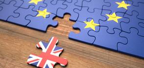 Британските депутати окончателното одобриха законопроекта за Brexit