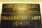 Общинският съвет в Перник с извънредно заседание