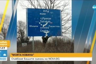 """Табела """"пъзел"""" на пътя изуми Виктор Николаев и Аделина Радева"""