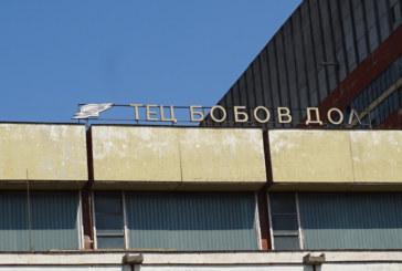 """ТЕЦ """"Бобов дол"""": Имаме всички разрешителни"""