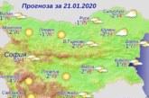 Времето: Слънчево, максимални температури между 4° и 9°
