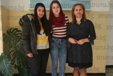 Ученички от Разлог с награди от литературен конкурс, посветен на Вапцаров