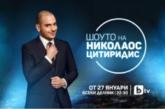 bTV обяви най-сетне кой сменя Слави Трифонов