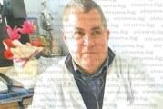 Благоевградският съдов хирург д-р Васил Попов стана на 60 г.