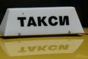 Таксиметровите превозвачи искат увеличение на първоначалната еднократна такса