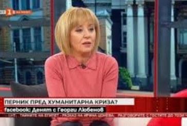 Мая Манолова: Перник е пред хуманитарна криза