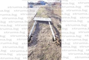 Бурен вятър отнесе табелата на с. Зелен дол и масивна конструкция