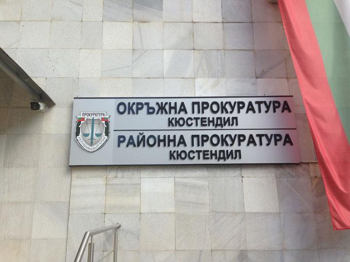 Прокуратура в Кюстендил разследва незаконно пренасяне на 122 000 британски лири през границата на страната