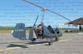 Софийска фирма иска да наеме летището край Сапарева баня за полети с жирокоптери