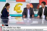 ОТ ЛЕВОВЕ КЪМ ЕВРО: Как ще се отрази влизането ни в чакалнята на еврозоната?