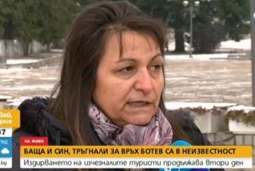 Донка Радулова от туристическото дружество за изчезналите баща и син в Стара планина: Спирали са често, явно са имали проблем