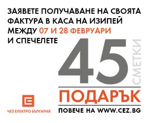 CEZ-2020-Feb-300×250
