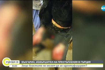 Насилие над българка в Гърция