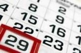10 мита и факта за 29 февруари
