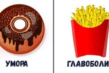 Какво издава копнежът ви по различните храни