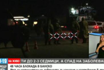 Разширяват периметъра на блокадата в Банско