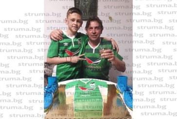 Треньор в школата на орлетата и синът му празнуват под карантина двоен рожден ден