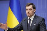 Трус в украинското правителство след премиерска оставка