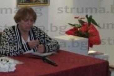 Кметът на Сандански Атанас Стоянов бе гост на представянето на поетичната антология на Надежда Захариева