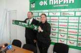 """""""Пирин"""" предостави избор на външните футболисти дали да се изолират вкъщи или в Благоевград"""