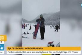 Оздравелият от коронавирус скиучител от Банско Веселин: Отслабнах 8 килограма за 2 седмици