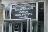 Прокуратурата в Благоевград предае на съд двама нарушители  на карантина в Брежани на