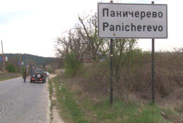 Вдигат блокадата на Паничарево от полунощ