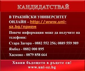 Trakiiski-universitet-300×250