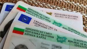 Важна информация за жителите на Кюстендилска област при издаването на български лични документи