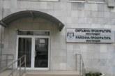 Прокуратурата в Кюстендил нищи длъжностно присвояване