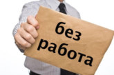КОСВЕНИ ЖЕРТВИ НА ИЗВЪНРЕДНОТО ПОЛОЖЕНИЕ! Италианец затвори обувен цех в Дупница, 50 шивачки отиват на борсата, индиец освободи 45 работници в Кочериново заради мярката 60/40