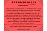 Отмениха Франкофоли