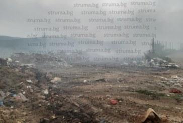 Жители на Слатино алармират: Сметището край селото гори, пушекът ни трови, никой не взема мерки