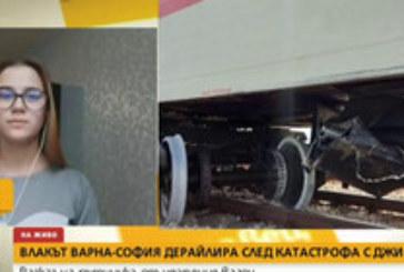Пътничка от дерайлиралия влак за София: Усети се трясък