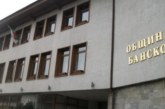 С дълго закъснение ОбС – Банско стартира процедура за избор на съдебни заседатели