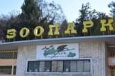 Зоопаркът в Благоевград отвори врати за посетители