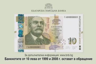 БНБ представи нова банкнота от 10 лева