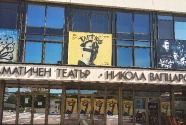 Все още без театър и кино в Благоевград