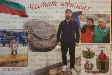 """Треньор на """"Беласица"""" празнува юбилей, колегите го изненадаха с премиерски колаж"""