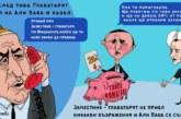 """Божков публикува първа част от обещаната """"приказка за Али Баба""""! Героите му: Главатаря, Разбойничката и shaika-та"""