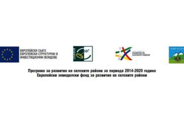 """СНЦ """"МИГ-Разлог"""" обявява трети прием на проектни предложения по мярка 4.2 """"Инвестиции в преработка/маркетинг на селскостопански продукти"""" от СВОМР"""