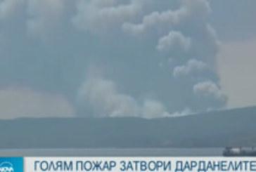 Голям пожар затвори Дарданелите