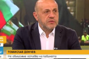 Дончев: Не обмисляме оставка на кабинета