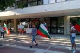 Протестът в Благоевград оредя, едва 20-30 излязоха на площада