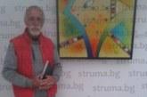 Горя ателието на пернишкия художник Китан Китанов