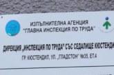 Инспекцията по труда внесе документи в СГС за обявяване в несъстоятелност на италианския обувен цех в Дупница заради неизплатени заплати на работниците