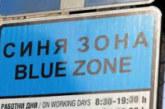 """СЛЕД ТРИ МЕСЕЦА ГРАТИС: От утре """"синята зона"""" в Банско отново е платена"""
