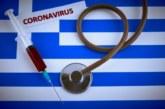 Обмислят нови мерки! Печален рекорд на заразени с коронавирус в Гърция
